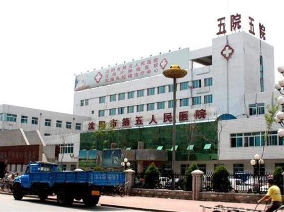 沈阳市第五人民医院