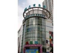沈阳新玛特购物中心